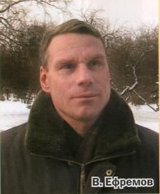 Владимир Ефремов