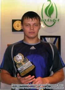 Перспективный боксер Евгений Шараев. В его программу подготовки входит «Кедровая сила»