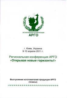 Региональная конференция, Киев 2011