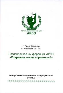 ������������ �����������, ���� 2011