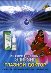Информационный Эликсир «Глазной Доктор»