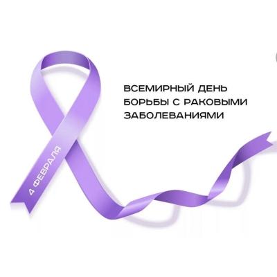 4 февраля – всемирный день борьбы с раком. Литовит-Ч
