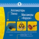 Методики Ляпко, 2010
