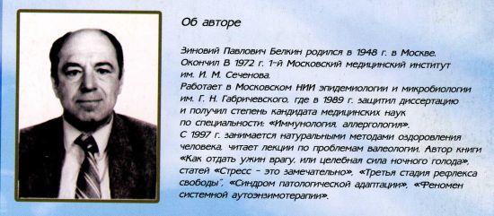 Зиновий Павлович Белкин