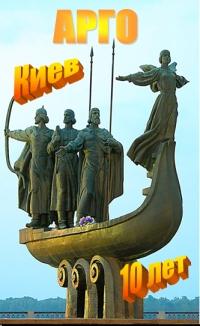 Юбилейная конференция «10 лет АРГО в Киеве»