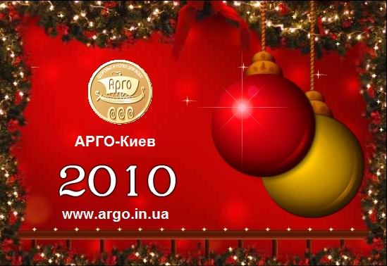 С Новым годом, Арго!