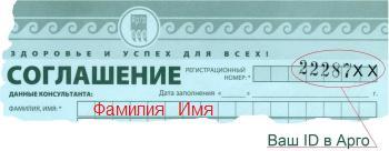 Соглашение о регистрации в Арго