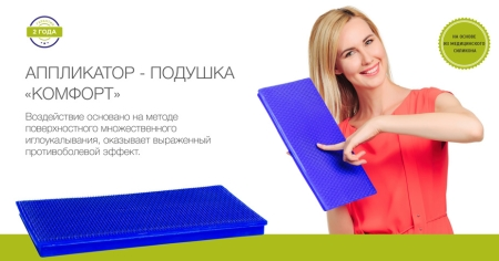 Аппликатор-подушка «КОМФОРТ»