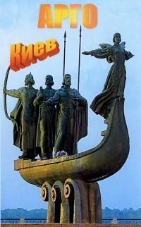День АРГО в Киеве