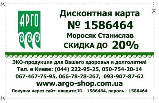 Дисконт АРГО - 1586464