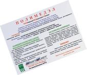 Полимедэл