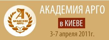 Академия «Здоровья, красоты и предпринимательства» в Киеве