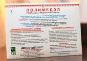 Пленка Полимедэл и салфетка Эплан