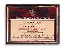 Диплом «За вклад в развитие экономического потенциала России»