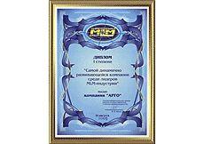 Компания Арго признана самой динамично развивающейся компанией МЛМ-индустрии