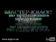 Мастер-класс от МПК ЛЯПКО по применению продукции