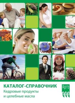 Справочник «Кедровые продукты и целебные масла»