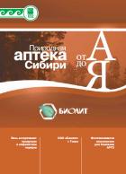 Справочник продукции «Аптека Сибири»