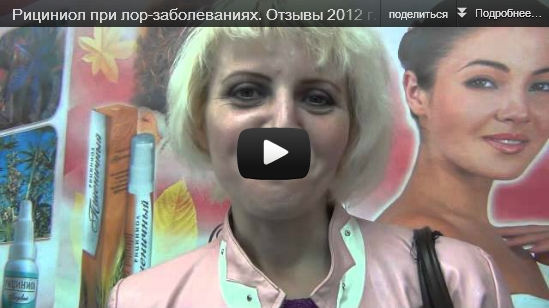 Лор-отзывы, 2012 г