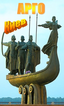 Арго-Киев