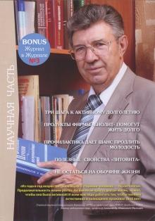 Журнал «Наука о здоровье» (бонусные издания в Вестнике АРГО)