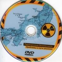 Радиация - проблемы и пути решения, применение литовитов (видео)