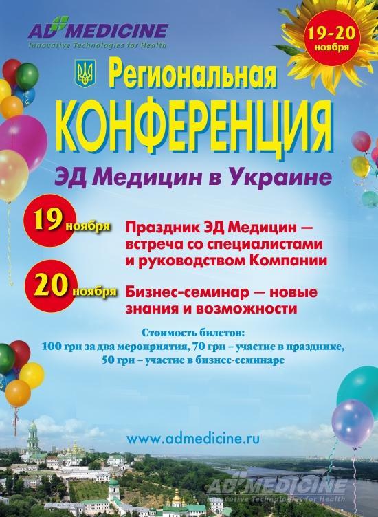 Региональная конференция ЭД Медицин в Украине!