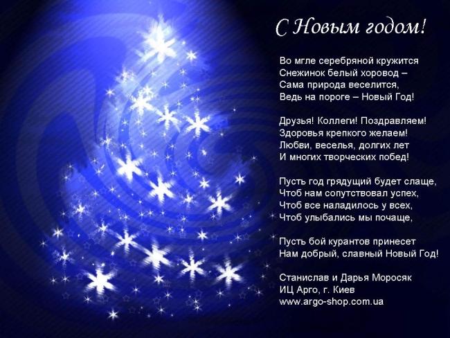 Арго-Киев поздравляет: С Новым годом!!!