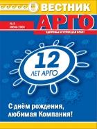 Вестник АРГО. Июль 2008: «12 лет АРГО! Поздравления»