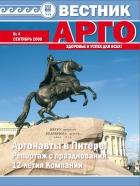 Вестник АРГО. Сентябрь 2008: «Аргонавты в Питере. Репортаж с годовщины АРГО»