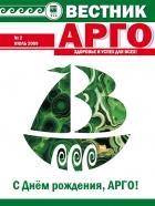 Вестник АРГО. Июль 2009: «С Днём рождения, АРГО!»