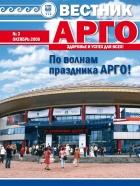 Вестник АРГО. Октябрь 2009: «По волнам праздника АРГО!»