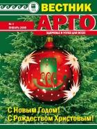 Январь 2009: С Новым годом и Рождеством!