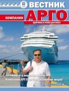 Вестник АРГО. Июнь 2010: «Первый круиз Компании АРГО по Средиземному морю!»