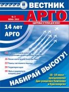 Вестник АРГО. Июль 2010: «Первый самый Вестник»