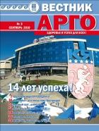Вестник АРГО. Сентябрь 2010: «14 лет успеха!»