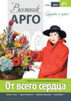 Вестник АРГО. Ноябрь 2011: «От всего сердца»