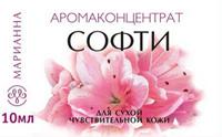 Аромаконцентрат «Софти»