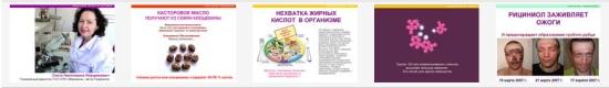 Презентация о Рициниоле (PowerPoint)