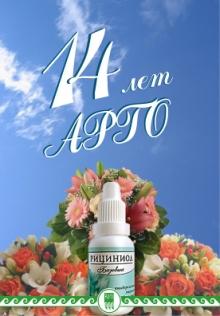 Арго + Рициниол: вместе по жизни