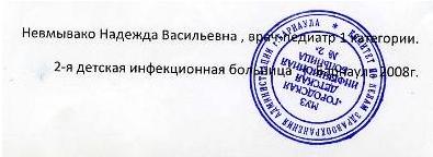 Невмывако Надежда Васильевна
