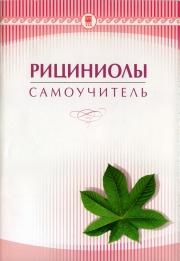 Книга РИЦИНИОЛЫ. Самоучитель