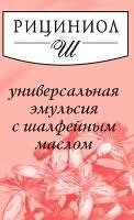 Рициниол-Ш