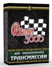 ЗВК «Реагент 3000» для механической трансмиссии