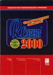 Защитно-восстановительный комплекс Реагент 2000