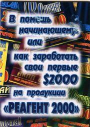 Брошюра - Советы новичку. Реагент