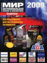 Мир автомобильной химии и косметики
