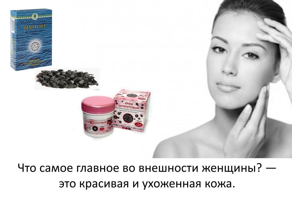 Шунгитовый крем омолаживающий – красота женщины