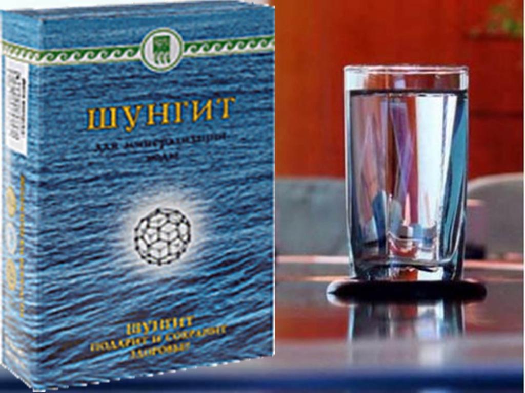 Шунгит для минерализации воды