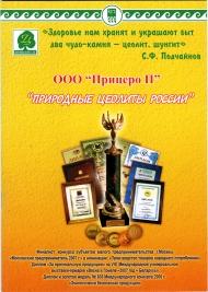 ШУНГИТ: Природные цеолиты России
